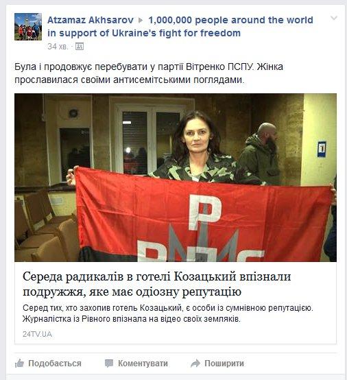 Пост против Майдана 3_2