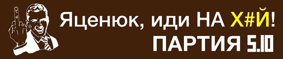 #ЯценюкИдиНа