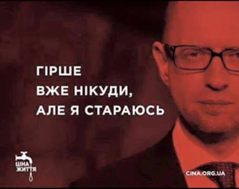 Яценюк_1