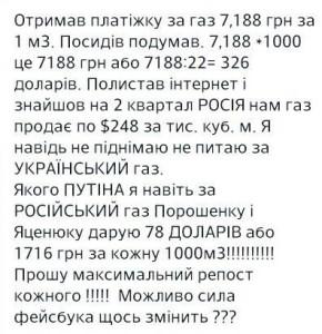ціна-за-газ-290x300