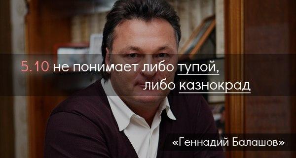 5.10 не понимает тупой или казнокрад