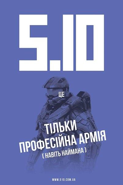 5.10 професійна армія