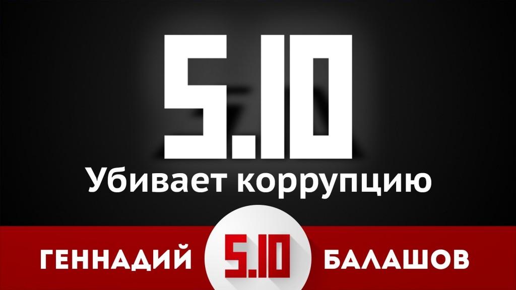 5.10 убивает коррупцию