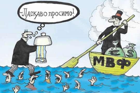 Как из транша МВФ украдено около пяти миллиардов долларов