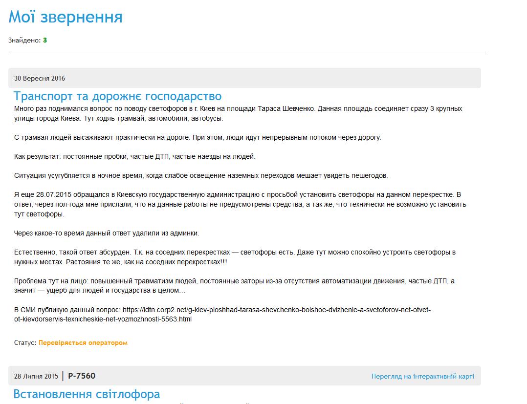 Обращение по поводу светофоров площадь Тараса Шевченко