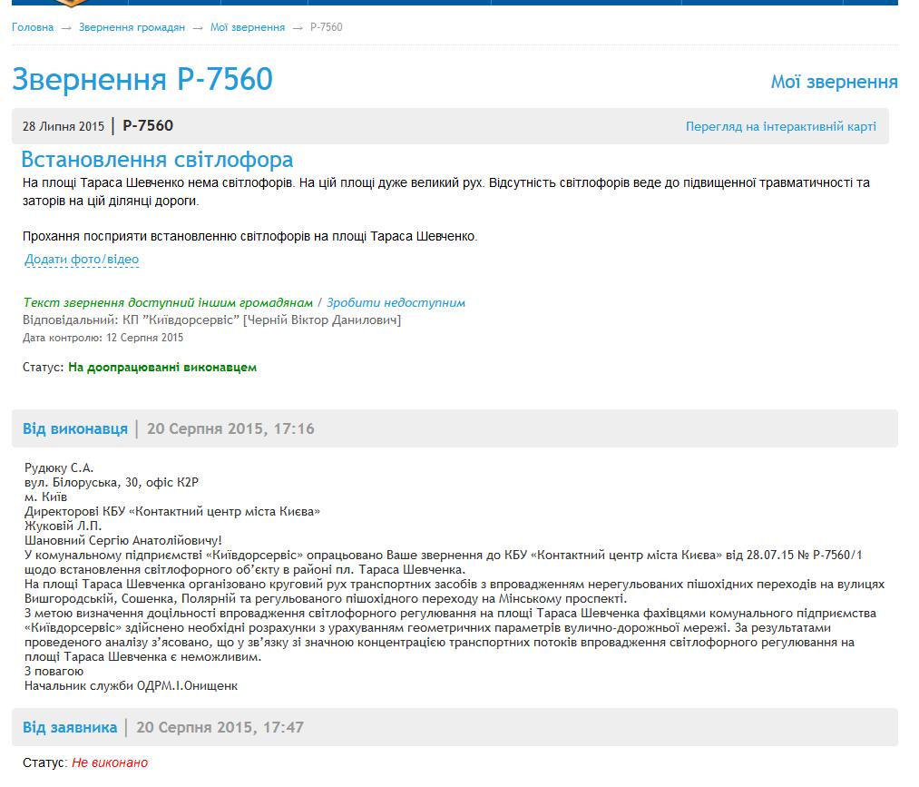 svetofory-na-ploshhadi-tarasa-shevchenko