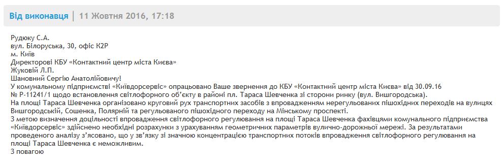 kievskaya-administraciya2