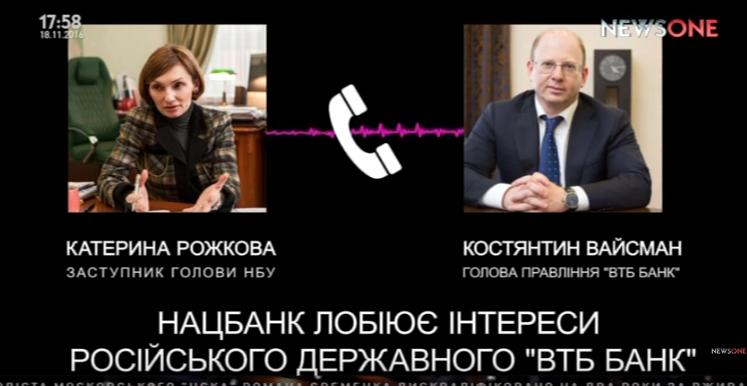 НБУ Кремль