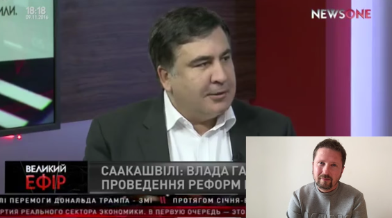 Саакашвили и барыги