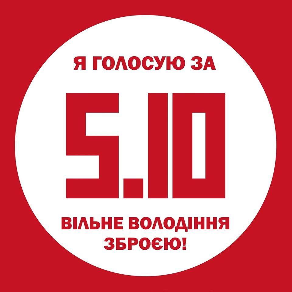 ya-golosuyu-za-5-10-vilne-volodinnya-zbroyeyu