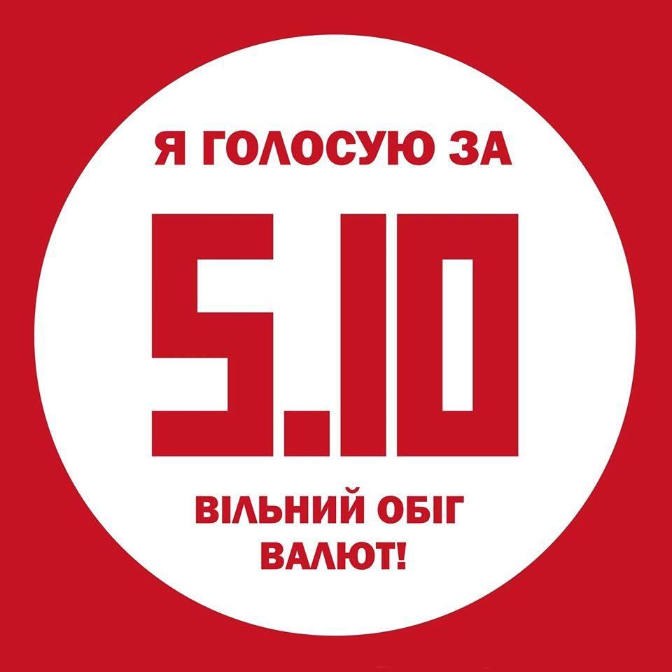 ya-golosuyu-za-5-10-vilnij-obig-valyut
