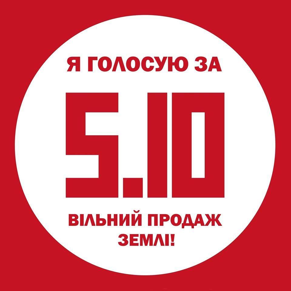 ya-golosuyu-za-5-10-vilnij-prodazh-zemli