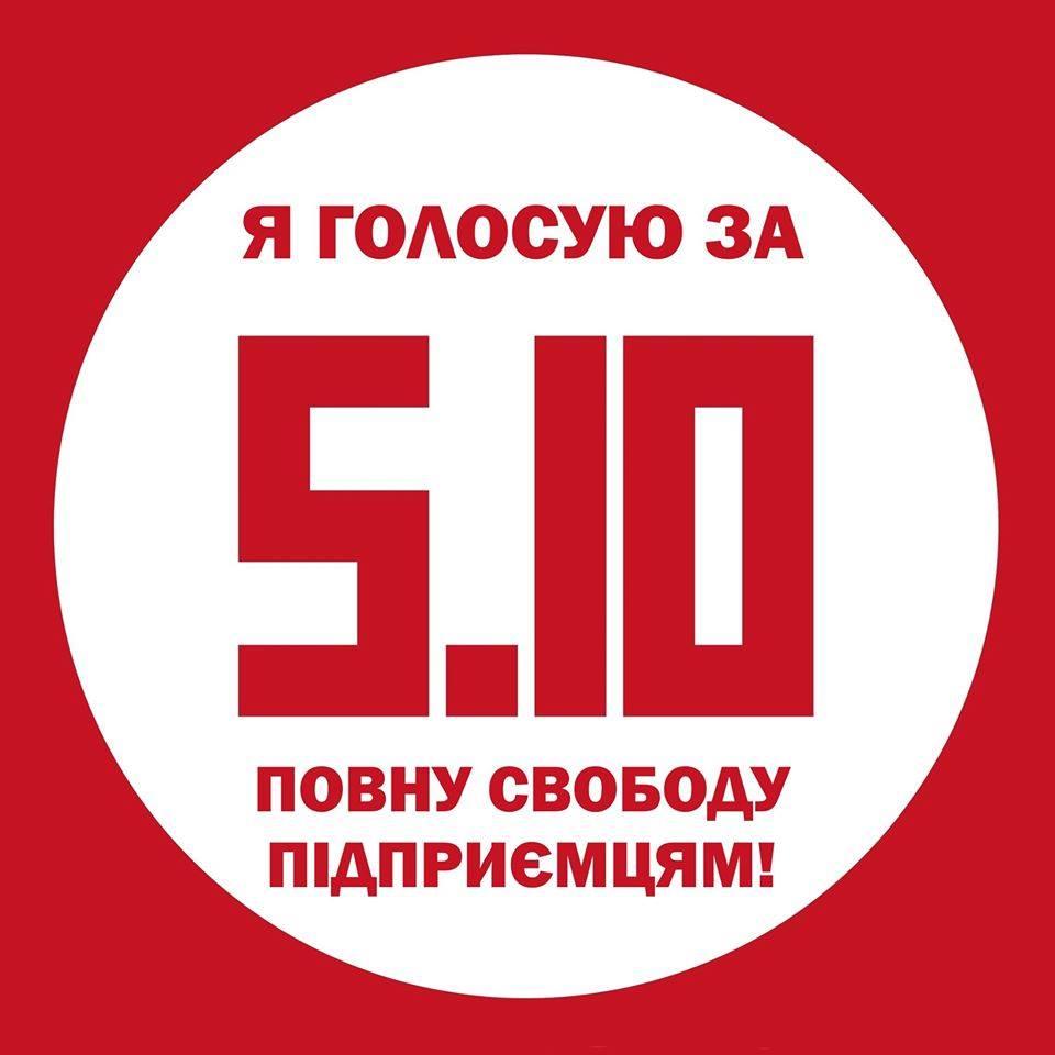 ya-golosuyu-za-5-10-povnu-svobodu-pidpriyemcyam