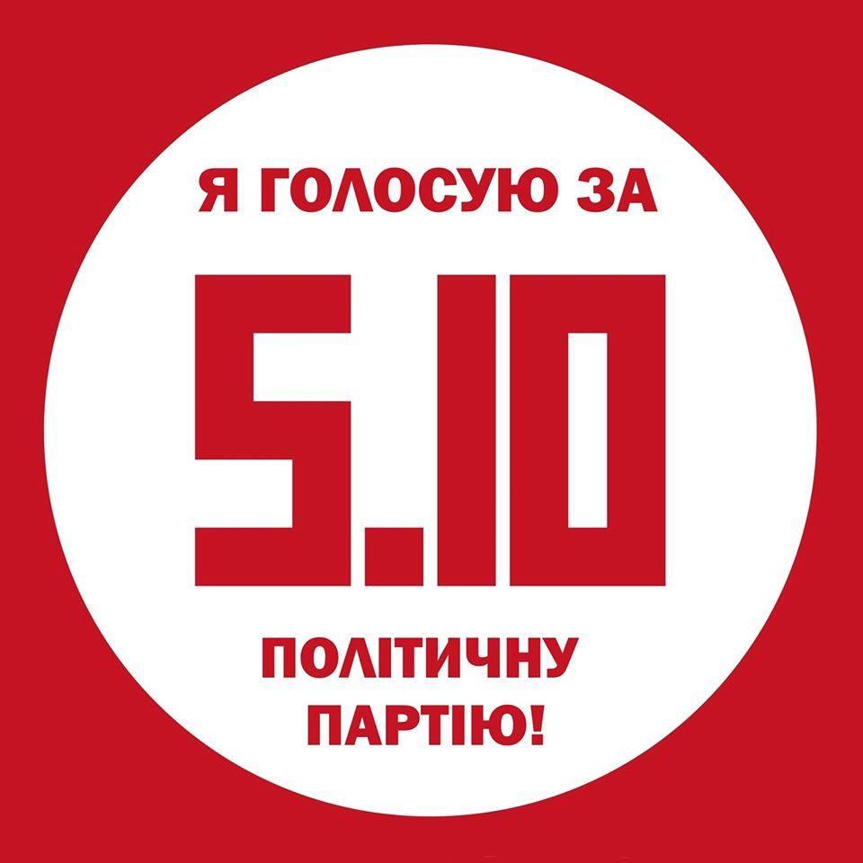 ya-golosuyu-za-5-10-politichnu-partiyu