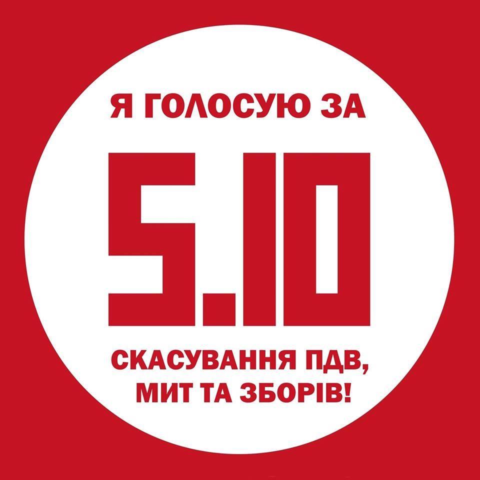 ya-golosuyu-za-5-10-skasuvannya-pdv-mit-ta-zboriv
