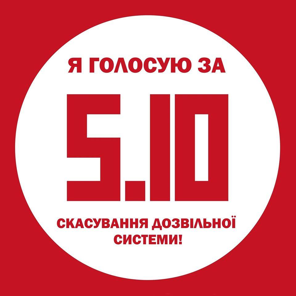 ya-golosuyu-za-5-10-skasuvannya-dozvilno%d1%97-sistemi