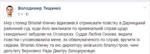 Повестка Кличко