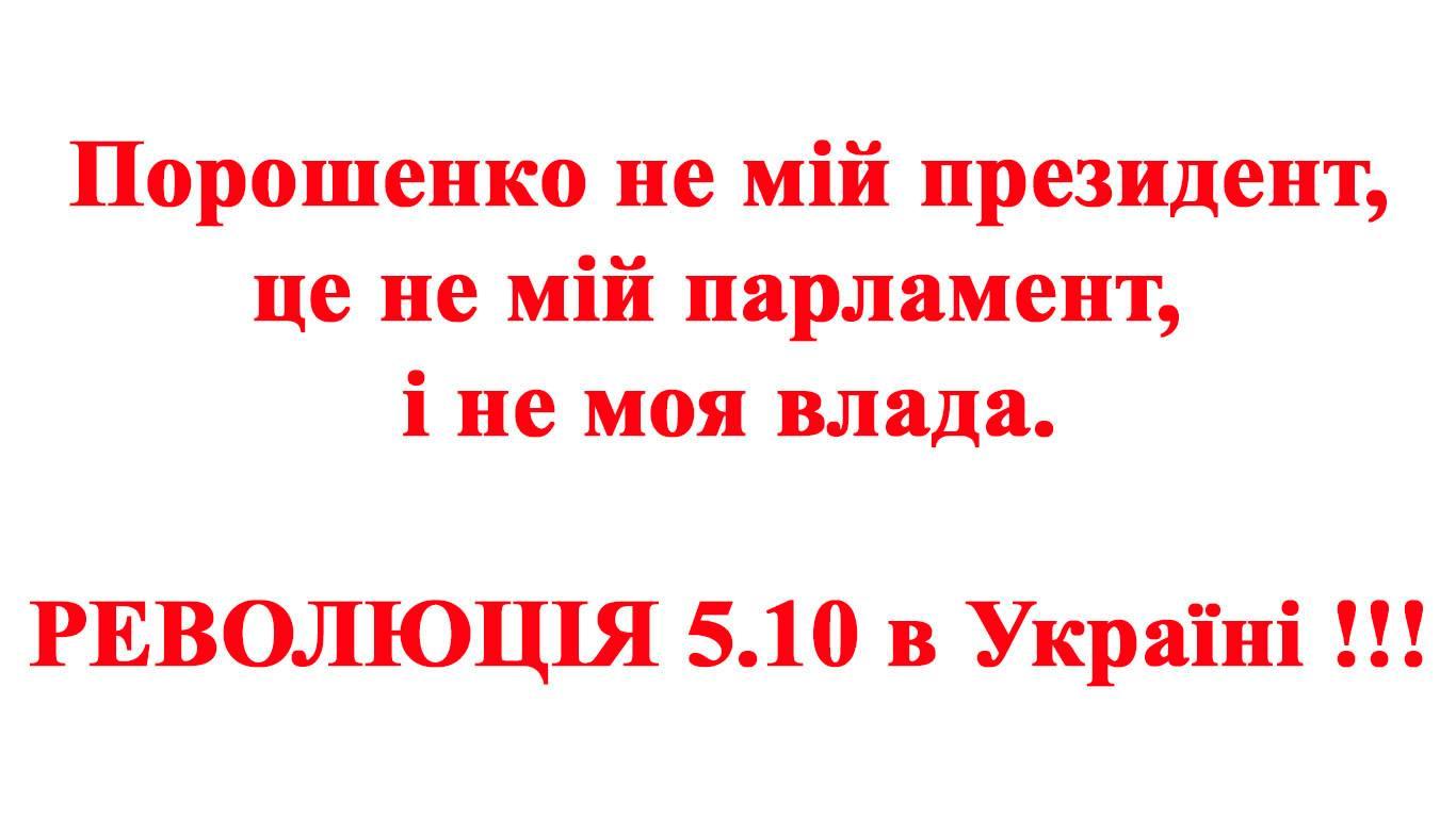 Революція 5.10