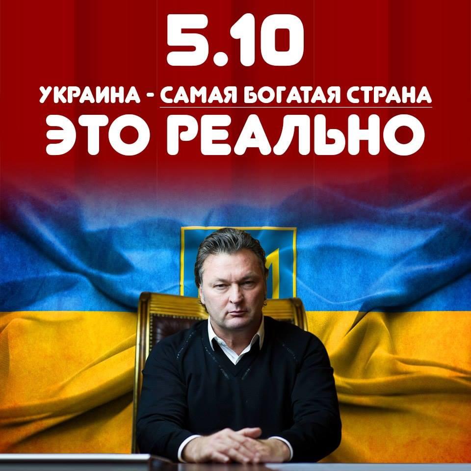 5-10 Украина - самая богатая страна. Это реально