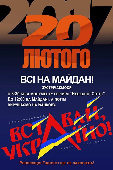 20 лютого 2017 Майдан гідності