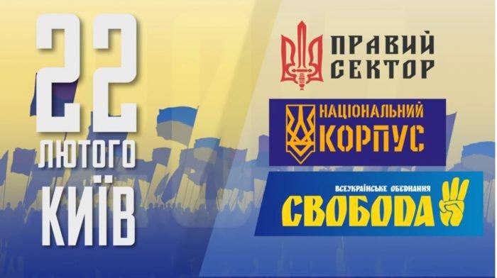22 лютого Київ