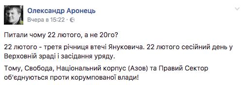 22 лютого революція
